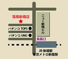 落陽新橋店